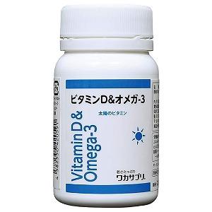 毎週更新 出群 ワカサプリ ビタミンD オメガ-3 サプリメント 太陽のビタミン あす楽対応 60粒 ビタミンDオメガ-3 送料無料