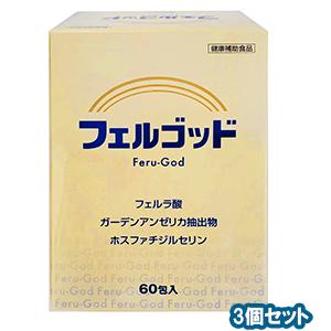 直営限定アウトレット フェルラ酸配合サプリメント フェルゴッド フェルガード 60包 ×3個セット 宅送