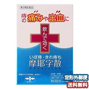 摩耶堂 摩耶字散 まやじさん 痛みや出血など メール便送料無料 10包 優先配送 第2類医薬品 正規取扱店 痔の症状に