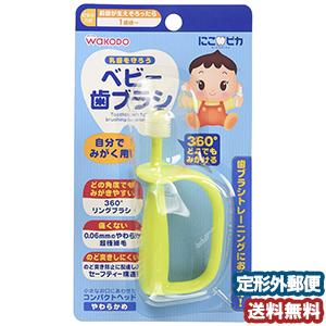 にこピカ ベビー歯ブラシ 安心の定価販売 自分でみがく用 贈呈 どの角度からでもみがける360度リング歯ブラシ 和光堂 1本 メール便送料無料 ベビー歯ブラシ自分でみがく用