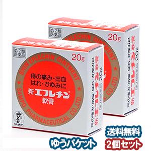 痔の痛み 人気の製品 出血 はれ 送料無料 新品 かゆみに 20g×2個セット 第2類医薬品 メール便送料無料 新エフレチン軟膏