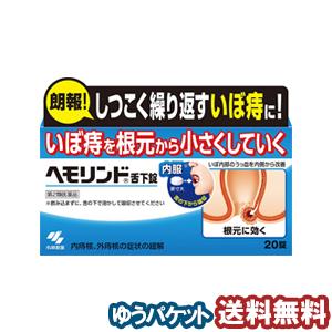 内服薬 日本 いぼ痔を根元から 内側から改善 セール特価 第2類医薬品 メール便送料無料 20錠 ヘモリンド舌下錠