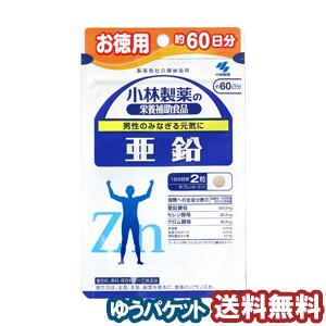 小林製薬の栄養補助食品 小林 SALE開催中 亜鉛 人気 お徳用 現代の日本人には欠かせないミネラル 120粒 小林製薬 メール便送料無料 約60日分