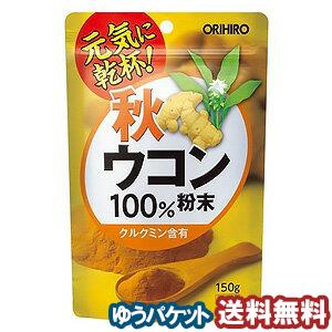 オリヒロ 秋ウコン粉末100% ウコン 粉末 商品 150g クルクミン 大特価 秋ウコン100% メール便送料無料
