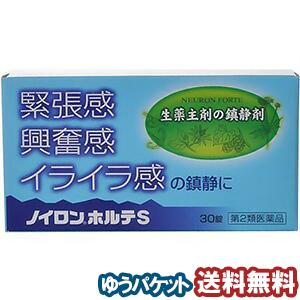 5☆好評 オール薬品工業 正規店 生薬主剤の鎮静剤 第2類医薬品 メール便送料無料 ノイロンホルテS 30錠