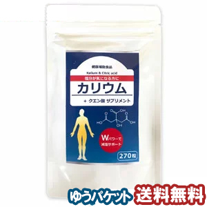 カリウム 大人気 クエン酸 むくみ サプリ 270粒 2個購入でもう1個プレゼント メール便送料無料 日本産 サプリメント