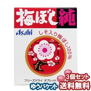 梅ぼし純 お菓子 2020秋冬新作 梅 メール便送料無料 24粒×3個セット アサヒ 人気
