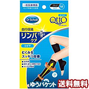 QttO メディキュット フットケア用品 リンパケア おうちでメディキュット ブラック ひざ下 SALE メール便送料無料 Mサイズ 賜物