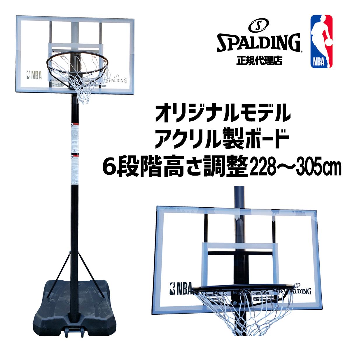 バスケットゴール オリジナルモデル アクリル ホワイト 42インチ NBAロゴ入り 73031 | 正規品 SPALDING スポルディング バスケットボール バスケ バスケゴール 屋外 家庭用 ミニバス アクリル リング