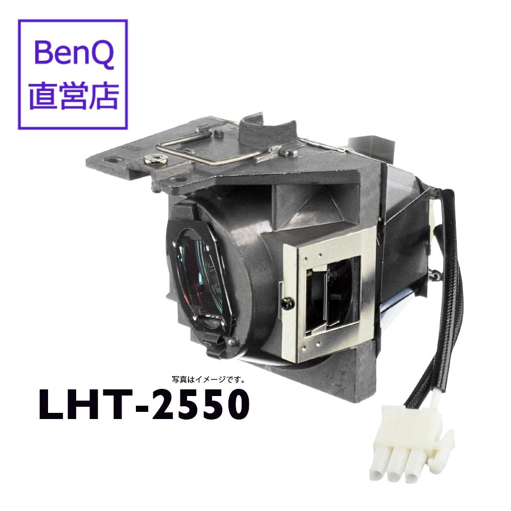 直営店 BenQ 訳あり ベンキュー LHT-2550 プロジェクター TK800M用交換ランプ 未使用品