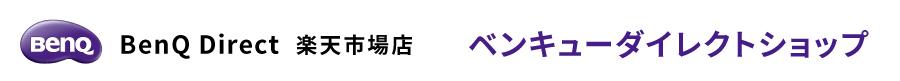 ベンキューダイレクトショップ:ベンキュージャパンが展開する製品を販売する直販オンラインショプです。