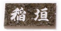 ○【送料無料】天然石表札/ブルーパール/厚さ20mm/プレゼントやギフトに!【表札・戸建・福袋価格】
