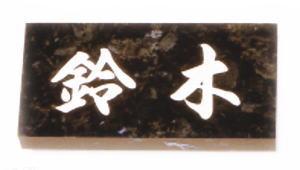 ○【送料無料】天然石表札/エメラルドパール/厚さ20mm/プレゼントやギフトに!【表札・戸建・福袋価格】