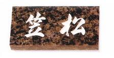 ○【送料無料】天然石表札/サファイアブラウン/厚さ20mm/プレゼントやギフトに!【表札・戸建・福袋価格】