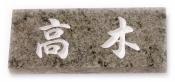 ○【送料無料】天然石表札/ベルデマリタカ/厚さ20mm/プレゼントやギフトに!【表札・戸建・福袋価格】