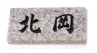 ○【送料無料】天然石表札/御影石/白ミカゲ/厚さ20mm/プレゼントやギフトに!【表札・戸建・福袋価格】