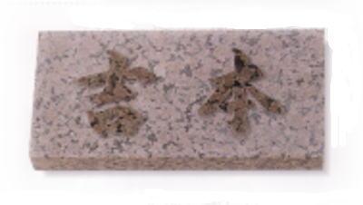 ○【送料無料】天然石表札/マホガ二/浮彫/厚さ20mm/プレゼントやギフトに!【表札・戸建・福袋価格】