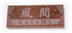 ○【送料無料】天然石/赤ミカゲ石/デザイン彫り表札/オリジナル書体/ローマ字明朝体/プレゼントやギフトに!【福袋価格】