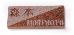 ○【送料無料】天然石/赤ミカゲ石/デザイン彫り表札/明朝体/左上と右下に名入れ/プレゼントやギフトに!【福袋価格】