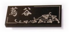 ○【送料無料】天然石/黒ミカゲ石/デザイン彫り表札/オリジナル書体/花びら模様/プレゼントやギフトに!【福袋価格】