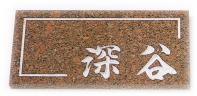 ○【送料無料】ミカゲ石/コーラル/薄型表札/オリジナル書体/プレゼントやギフトに!【福袋価格】