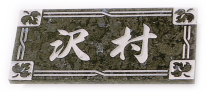 ○【送料無料】ミカゲ石/ブルーパール/薄型表札/オリジナル書体/プレゼントやギフトに!【福袋価格】