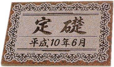 ○【送料無料】天然石/アール・ヌーヴォー/カメオ彫り/赤ミカゲ石/オリジナル書体/プレゼントやギフトに!【福袋価格】
