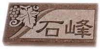 ○【送料無料】天然石/アール・ヌーヴォー/カメオ彫り/マロンダーク/隷書体/プレゼントやギフトに!【福袋価格】