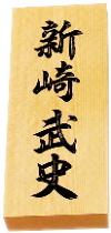 ○【送料無料】木曽ヒノキ/手彫うるし/プレゼントやギフトに!【木製・戸建・木・福袋価格】