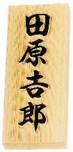 ○【送料無料】木曽ヒノキ/浮かし彫り/プレゼントやギフトに!【木製・戸建・木・福袋価格】