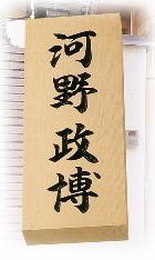 ○【送料無料】木曽ヒノキ/彫り/プレゼントやギフトに!【木製・戸建・木・福袋価格】