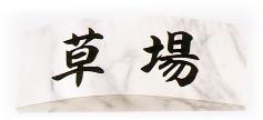 ○【送料無料】リアルコート/アーチタイプ/ビャンコ色/プレゼントやギフトに!【福袋価格】