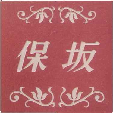 ○【送料無料】セラコォート/薄型/レッド色/プレゼントやギフトに!【福袋価格】