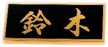 ○【送料無料】メタル表札/銅版腐蝕/オリジナル書体/プレゼントやギフトに!【福袋価格】