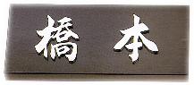 ○【送料無料】メタル表札/銅版ステンレス切り文字/オリジナル書体/プレゼントやギフトに!【福袋価格】