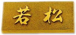 ○【送料無料】メタル表札/銅合金浮き文字/オリジナル書体/プレゼントやギフトに!【福袋価格】