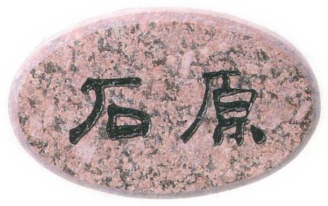 ○【送料無料】天然石表札/赤ミカゲ/20mm/プレゼントやギフトに!【福袋価格】