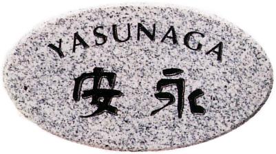 ○【送料無料】天然石表札/白ミカゲ/12mm/プレゼントやギフトに!【福袋価格】