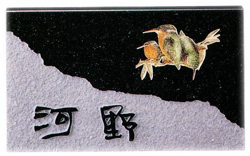 ○【送料無料】天然石表札/黒ミカゲ/20mm/プレゼントやギフトに!【福袋価格】