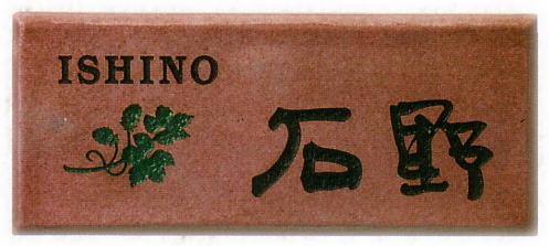 ○【送料無料】焼き物表札/鉄錆焼(黒文字&グリーン)/厚さ12mm/プレゼントやギフトに!【福袋価格】