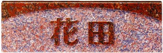 ○【送料無料】天然石表札/赤ミカゲ(素彫)/厚さ20mm/プレゼントやギフトに!【福袋価格】