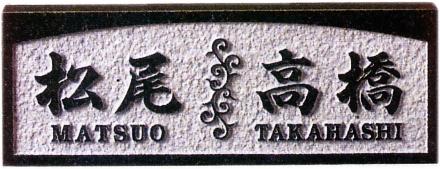 ○【送料無料】天然石表札/黒ミカゲ(素彫)/厚さ20mm/プレゼントやギフトに!【福袋価格】