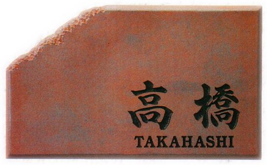 ○【送料無料】焼き物表札/鉄錆焼(黒文字)/厚さ12mm/プレゼントやギフトに!【福袋価格】