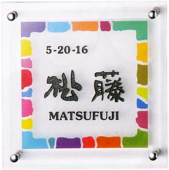 ○【送料無料】ガラスサイン表札/クリアー/厚さ5mm/プレゼントやギフトに!【福袋価格】