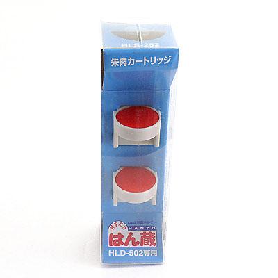 はん蔵 朱肉カートリッジ 毎日続々入荷 HLD-502専用 特価 2個入り 福袋価格 プレゼントやギフトに