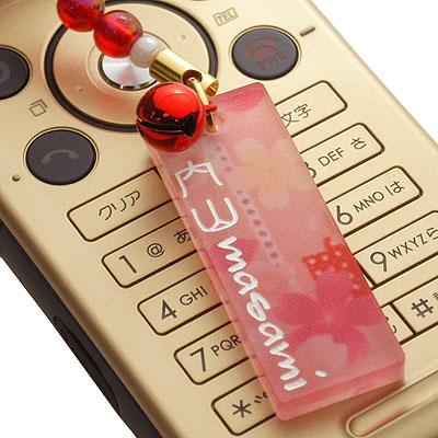 未使用品 全国どこでも送料無料 イチ押し 送料無料 名入れアクリルストラップ 桜~ピンク 福袋価格