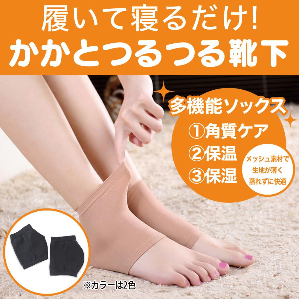 メッシュ素材で通気性抜群 かかと潤う 保湿靴下 かかとサポーター 角質ケア かかと 4枚セット 衝撃吸収 つるつる 送料無料激安祭 ソックス 安心の実績 高価 買取 強化中 2足組