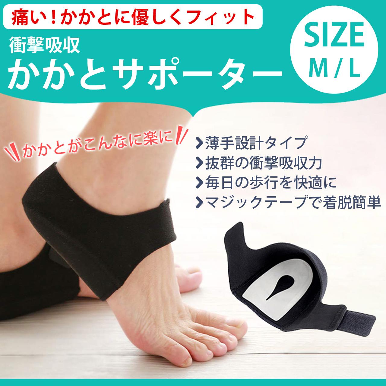 美品 痛い かかとに優しくフィット かかとパッド かかとクッション 足底筋膜炎 衝撃吸収 かかと保護 在庫限り 衝撃 インソール かかとケア サポーター