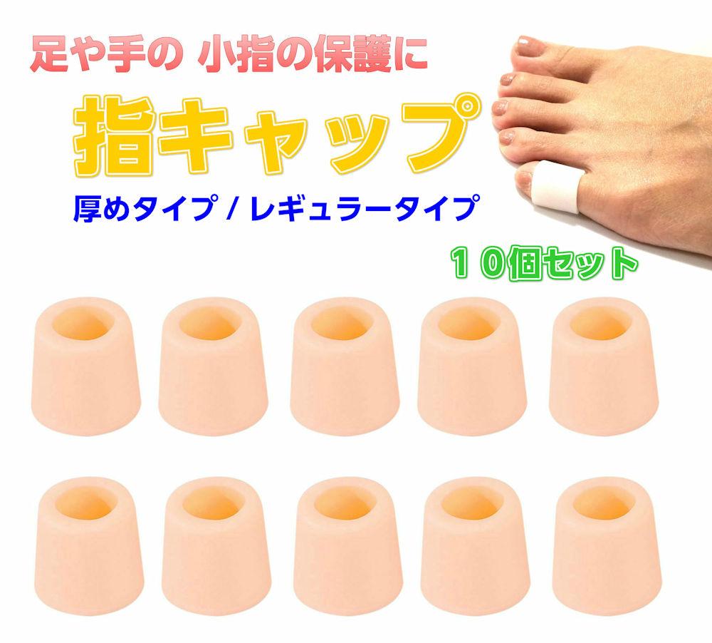 魚の目 たこ まめ 巻き爪 ハンマートウなどの対策に 指や爪の保護キャップ 柔らかシリコン サポーター 期間限定で特別価格 足爪 指サック 足指 肌色 5セット 10個入り 小指 実物