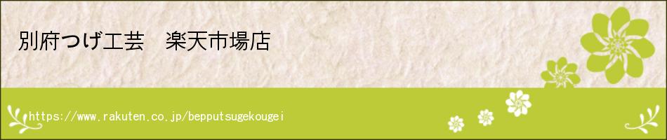 別府つげ工芸 楽天市場店:日本の職人手作りによる薩摩つげブラシを製造販売しております